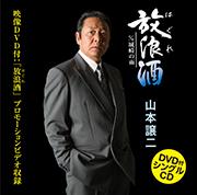 山本譲二 シングル「放浪酒」DVD付き 画像