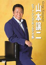 山本譲二 ヒットシングル・ビデオ集