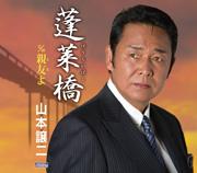 山本譲二 シングル「蓬莱橋」 画像