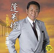 山本譲二 シングル(DVD付き)「蓬莱橋」 画像