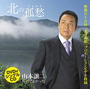 山本譲二 シングル「北の孤愁」DVD付き 画像