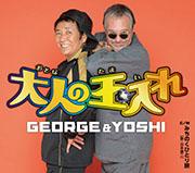 GEORGE & YOSHI シングル「大人の玉入れ」
