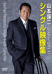 山本譲二シングル映像集(2000~2014)