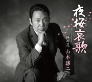 山本譲二 シングル「夜桜哀歌」