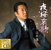 山本譲二 シングル「夜桜哀歌」DVD付き