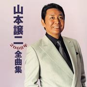 山本譲二 2008年全曲集