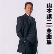 山本譲二 2003年全曲集