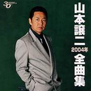 山本譲二 2004年全曲集