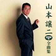 山本譲二 2006年全曲集