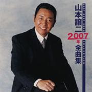 山本譲二 2007年全曲集