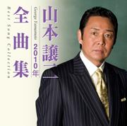 山本譲二 2010年全曲集