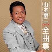 山本譲二 2011年全曲集