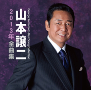 山本譲二 2013年全曲集