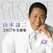 山本譲二全曲集2017
