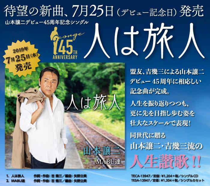 「人は旅人」 2019年7月25日発売