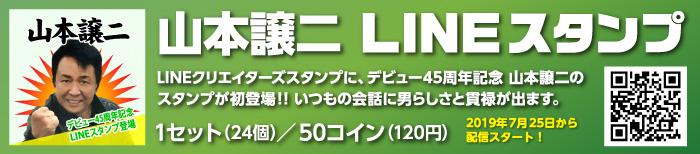 山本譲二LINEスタンプ 2019年7月25日から配信スタート!
