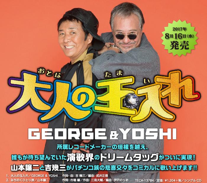 「大人の玉入れ」GEORGE&YOSHI 2017年8月16日発売