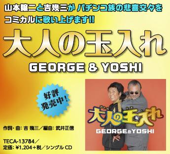「大人の玉入れ」GEORGE&YOSHI 好評発売中