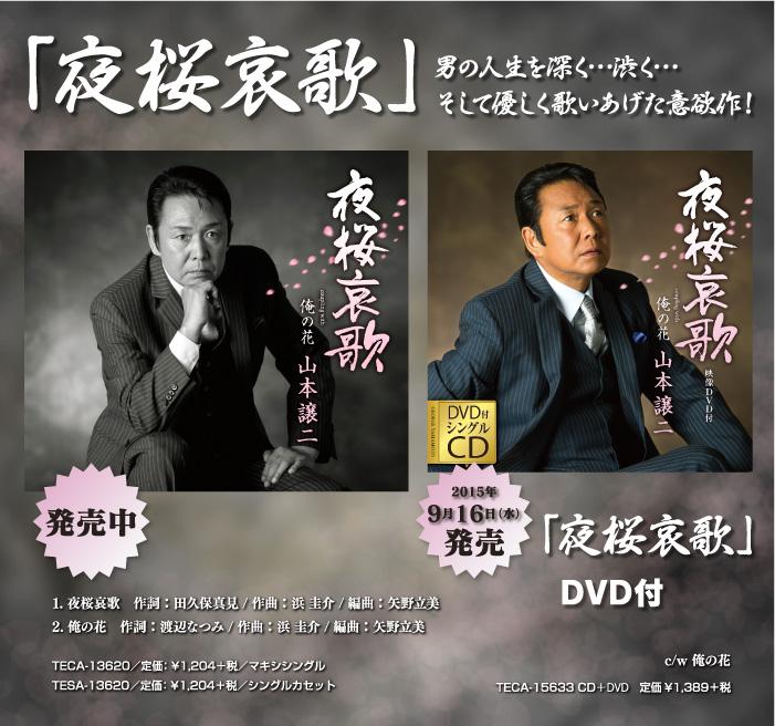 「夜桜哀歌」発売中 DVD付 9月16日発売